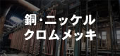 銅・ニッケル・クロムメッキ